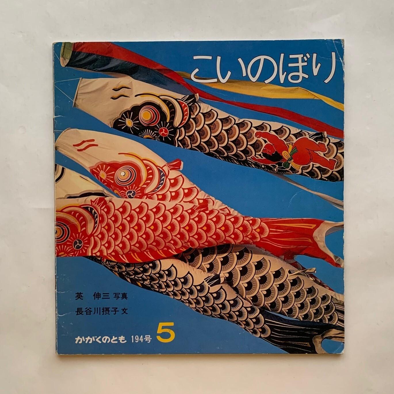 こいのぼり / かがくのとも194号 / 1985年5月号 / 英 伸三