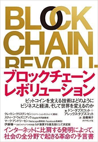 ブロックチェーン・レボリューション ――ビットコインを支える技術はどのようにビジネスと経済、そして世界を変えるのか