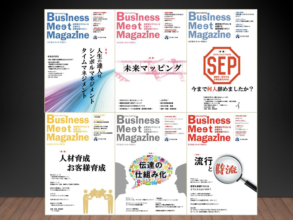 [雑誌]BMM6冊セット②2015年10月号Vol.07〜2016年3月号Vol.12