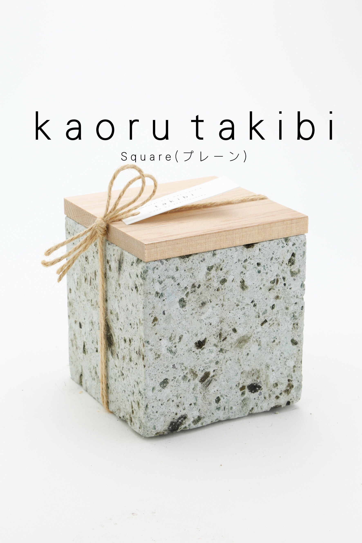- kaoru takibi -  square(プレーン) 大谷石 soy aroma candle wood wick 7000