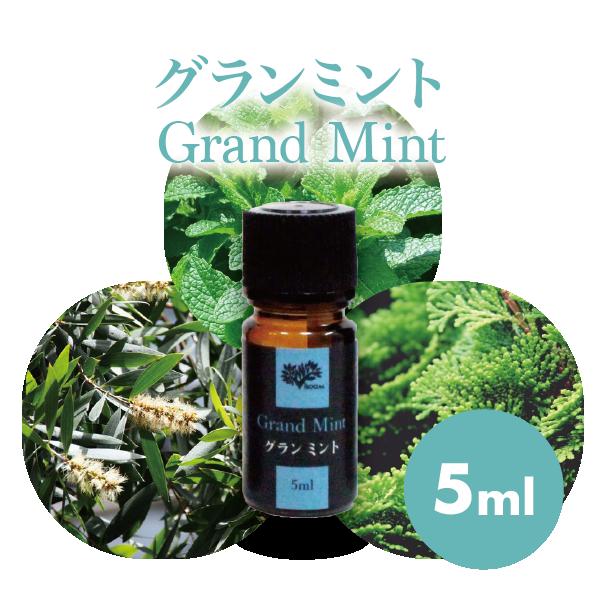 香ぐ森林浴グランミント5ml