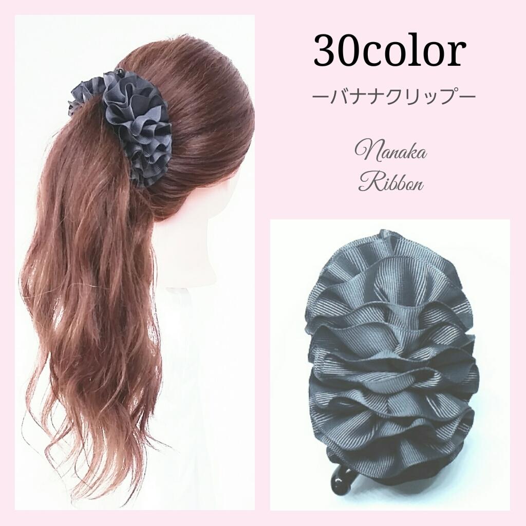【30色】ゴージャスフリルバナナクリップ/Mサイズ[A5]