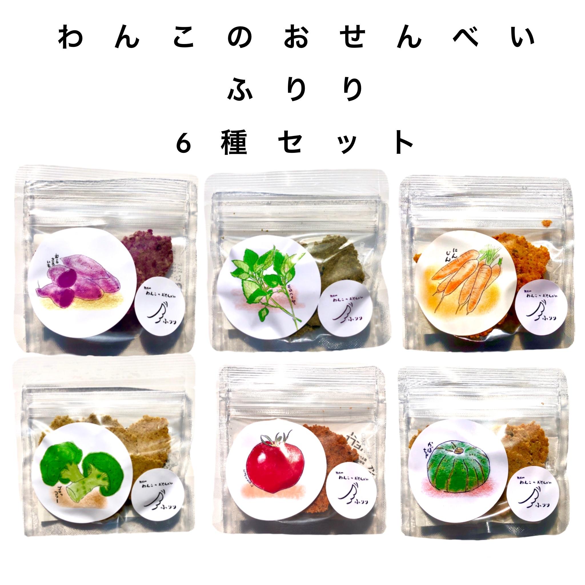 鮭と野菜の『わんこのおせんべい ふりり』 6種類セット!!国産・無添加・アレルゲンカット 犬用おやつ。