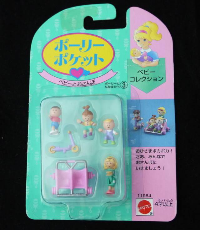 ベビーとおさんぽ 1994年 新品未開封