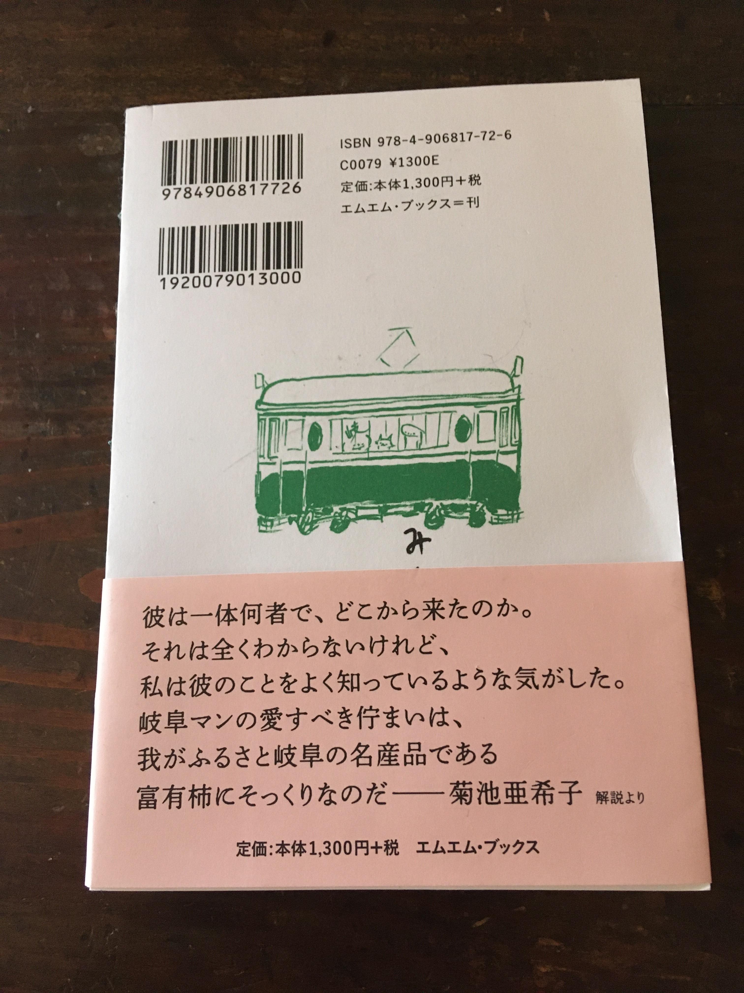 岐阜マン - 画像3