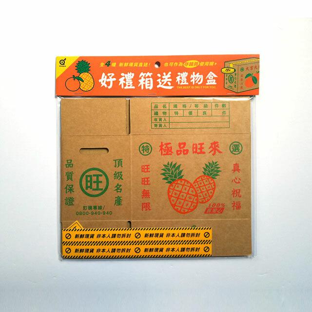 ギフトボックス(組立)-鳳梨の荷箱風