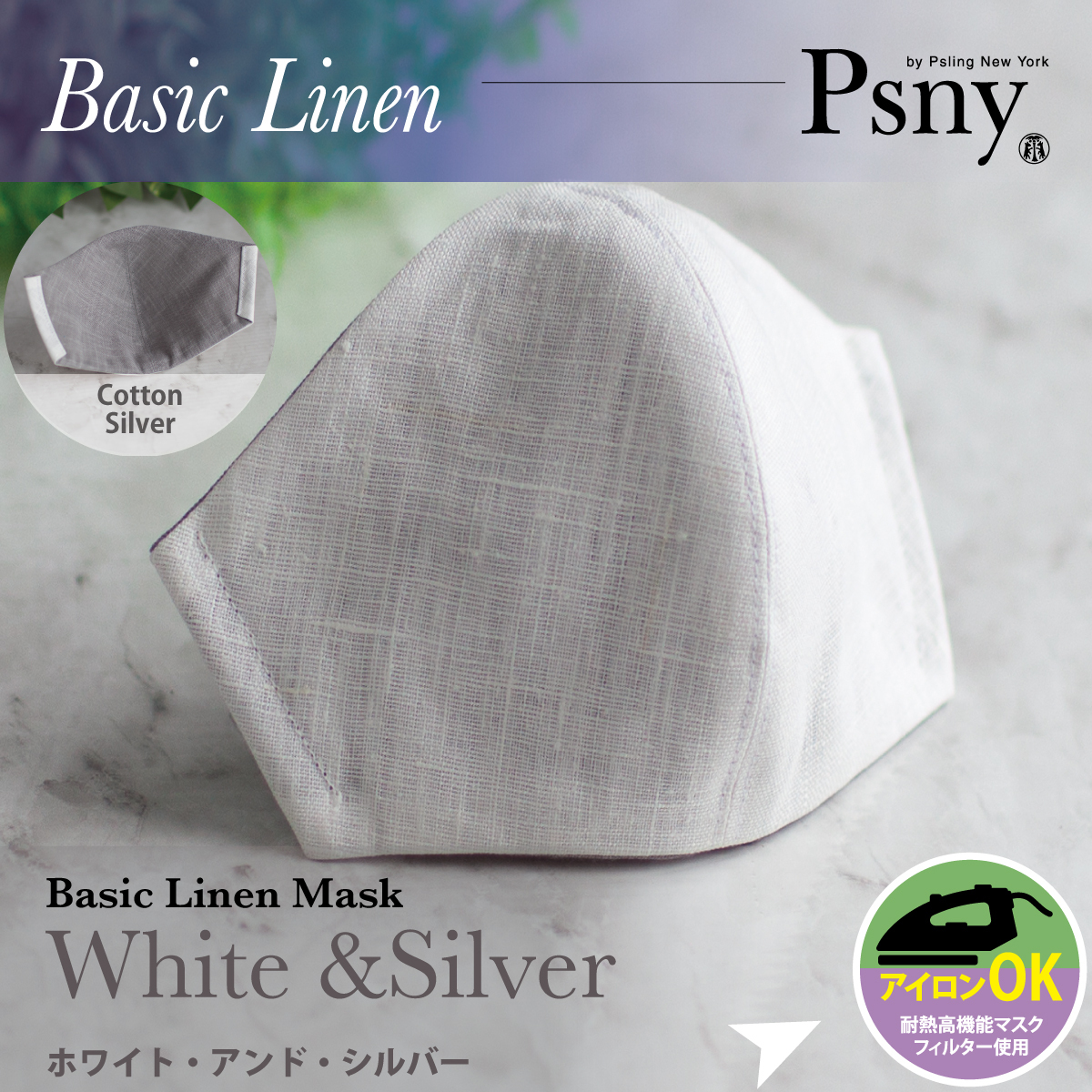 PSNY ベーシックリネン・ホワイト(&シルバー) 花粉 黄砂 洗えるフィルター入り 立体 マスク 大人用 送料無料