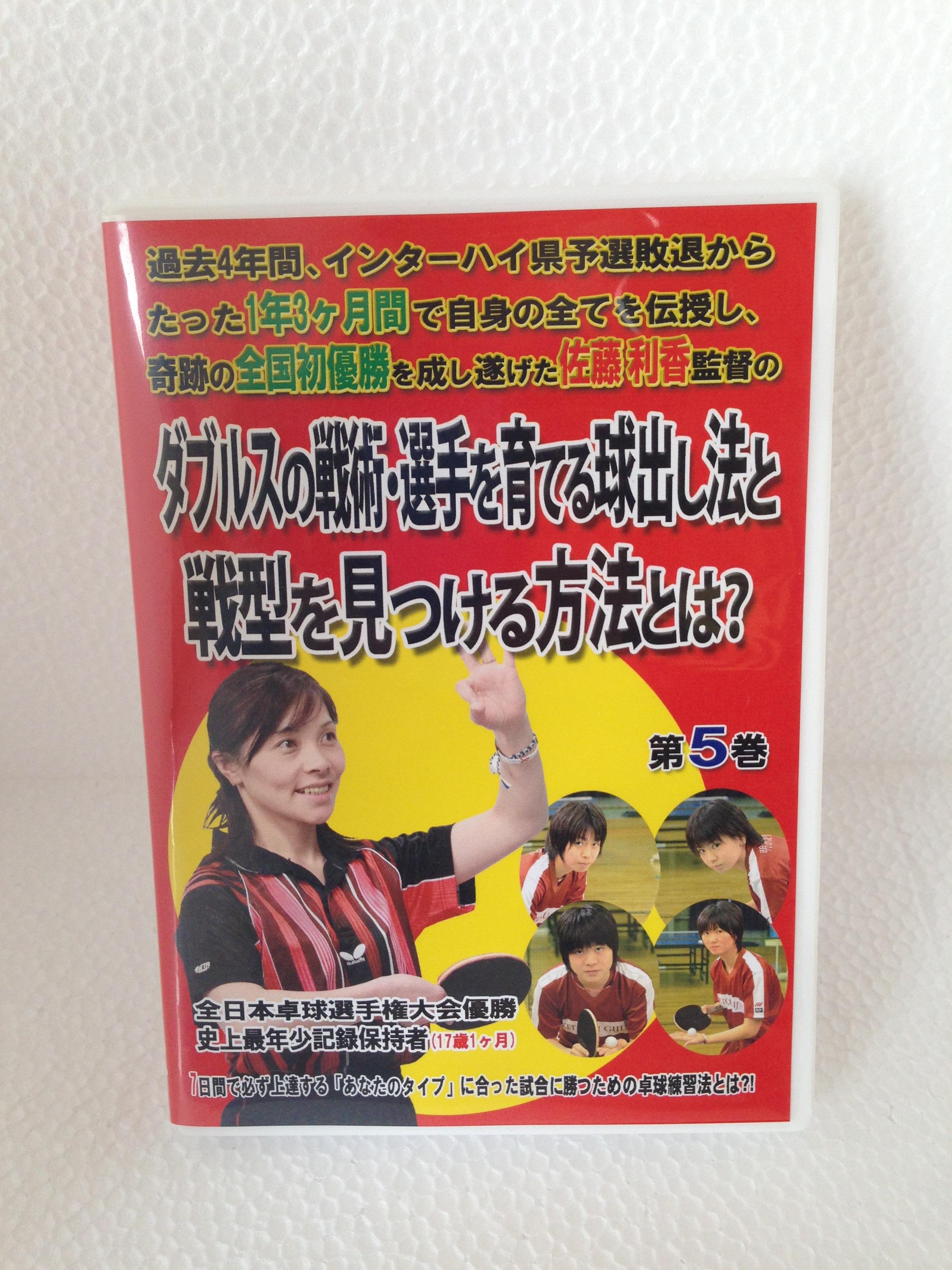明徳義塾佐藤利香監督の卓球動画DVD 第5巻