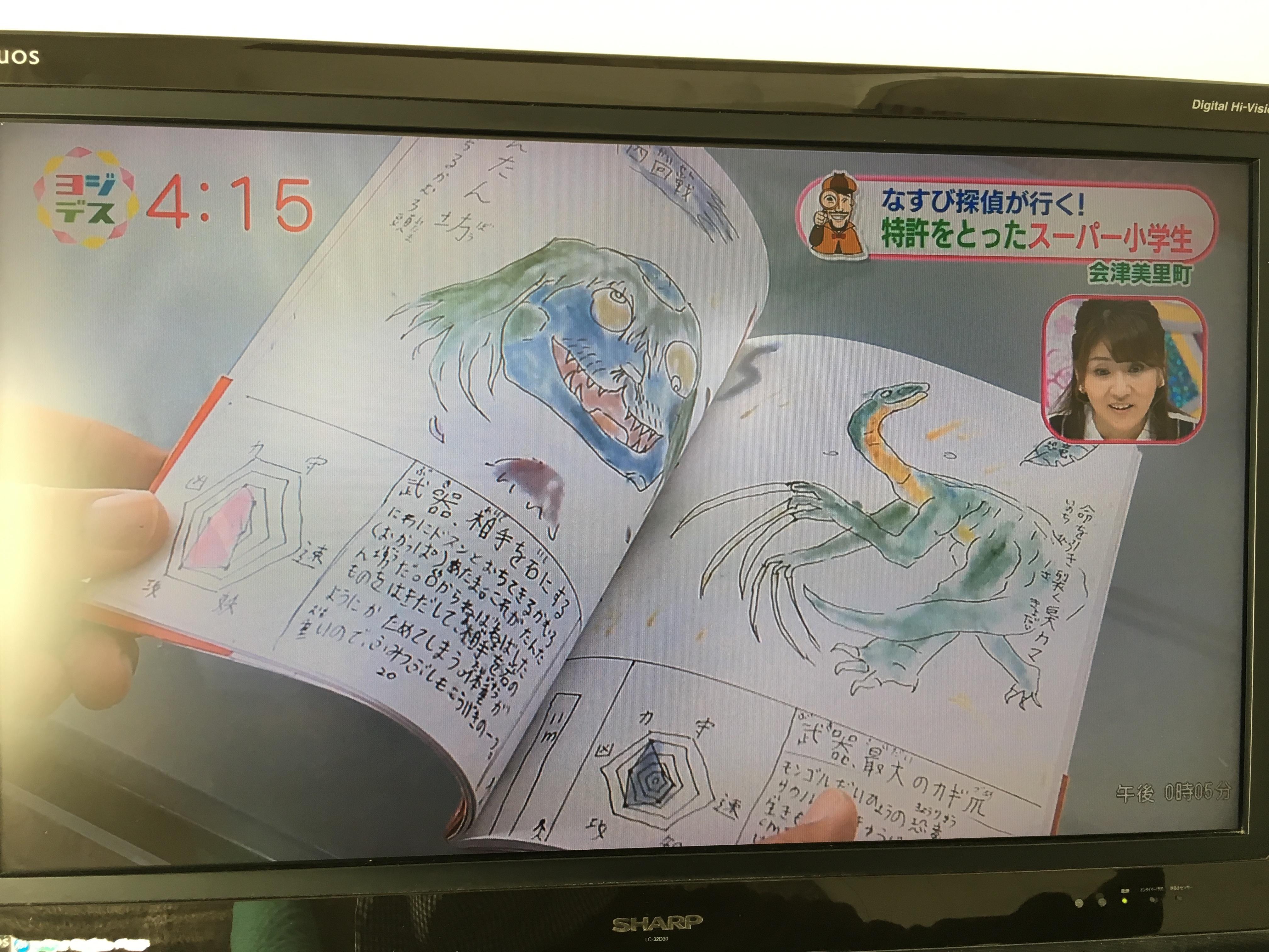 妖怪 最強 王 図鑑