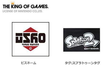 スプラトゥーン2 / エゾッココーチ / THE KING OF GAMES