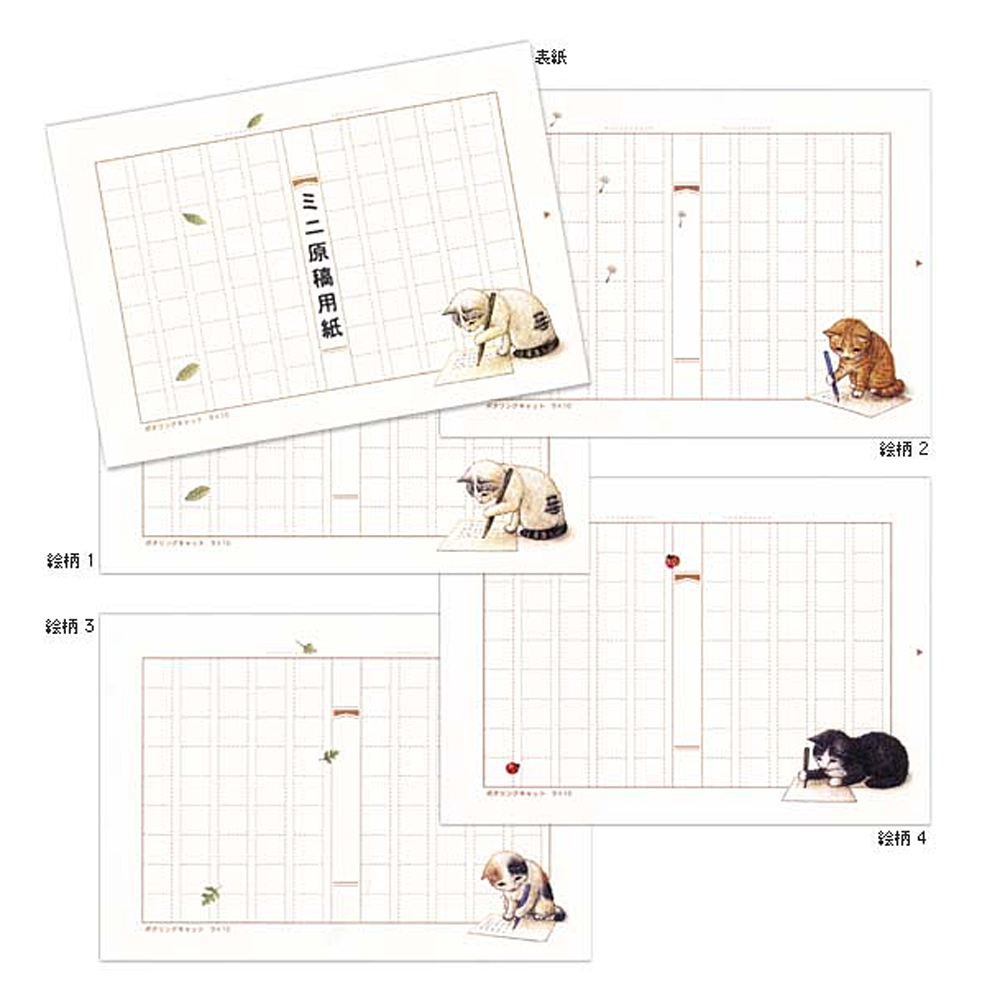 猫メモ(ミニ原稿用紙タテ書)