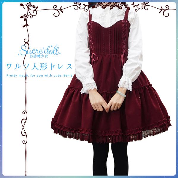 [2color] ワルツ人形ドレス