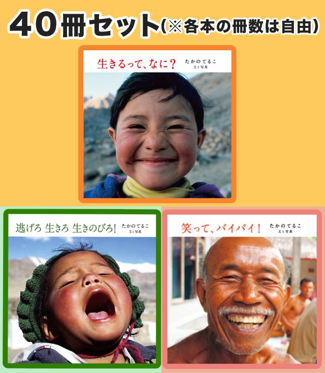 『生きるって、なに?』シリーズ〈40冊セット〉 *1冊380円の特別価格