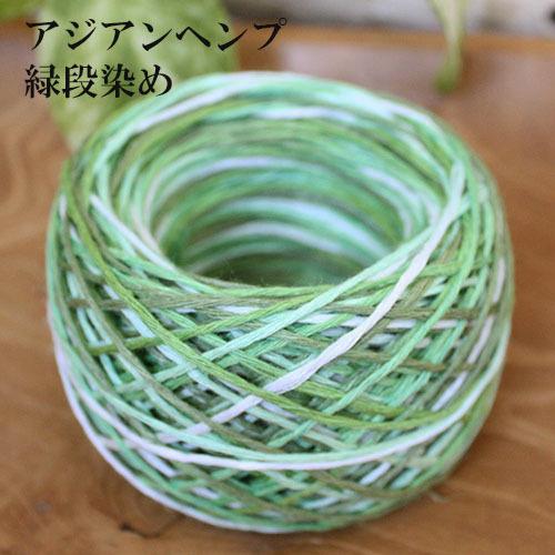 [アジアンヘンプミックスカラー(段染め) 20g(約40m)] 緑段染め