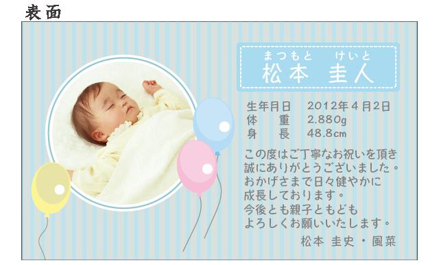出産内祝いのメッセージカード ストライプ&バルーン ブルー 100枚
