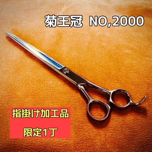 ★限定1丁★ 菊王冠 NO,2000 (指掛け加工品)