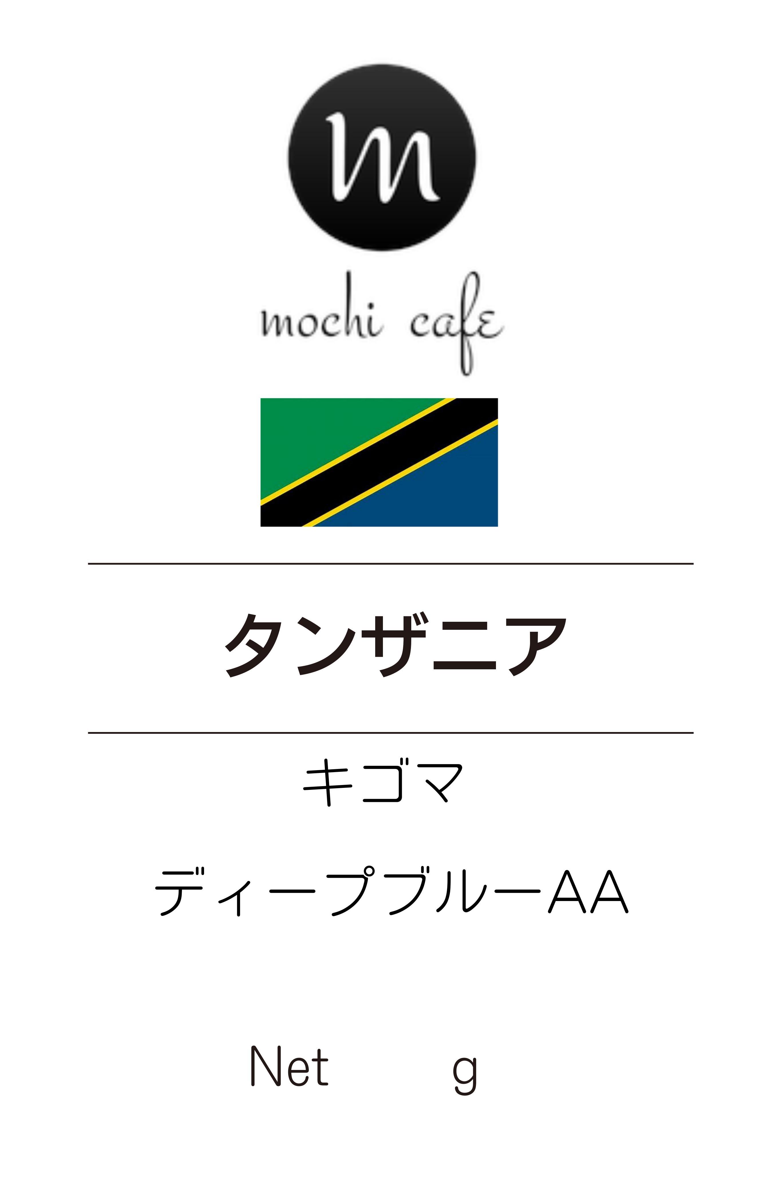 自家焙煎珈琲 タンザニア キゴマ ディープブルーAA 200g
