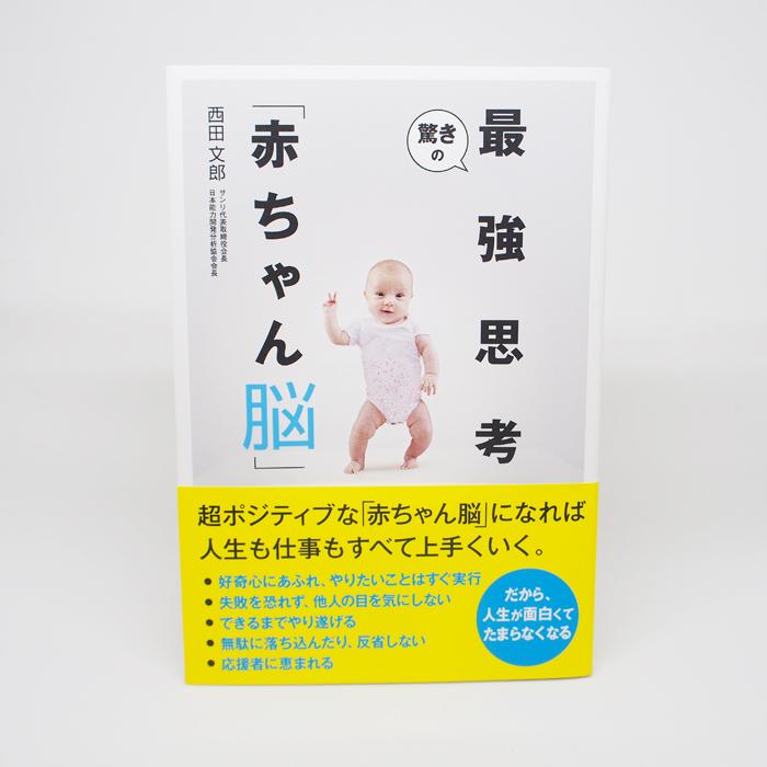 最強思考 赤ちゃん脳