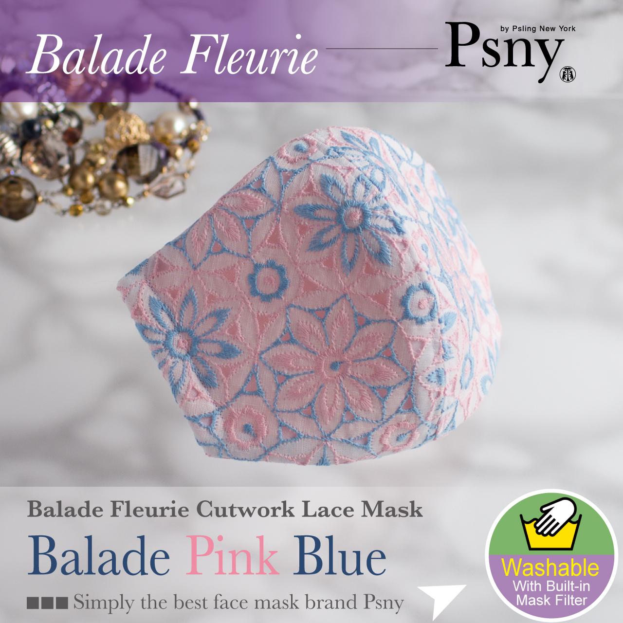 PSNY バラードフルリィ レース・ピンクブルー 花粉 黄砂 不織布フィルター入り 美しい 立体 大人用 スク 送料無料 LB5