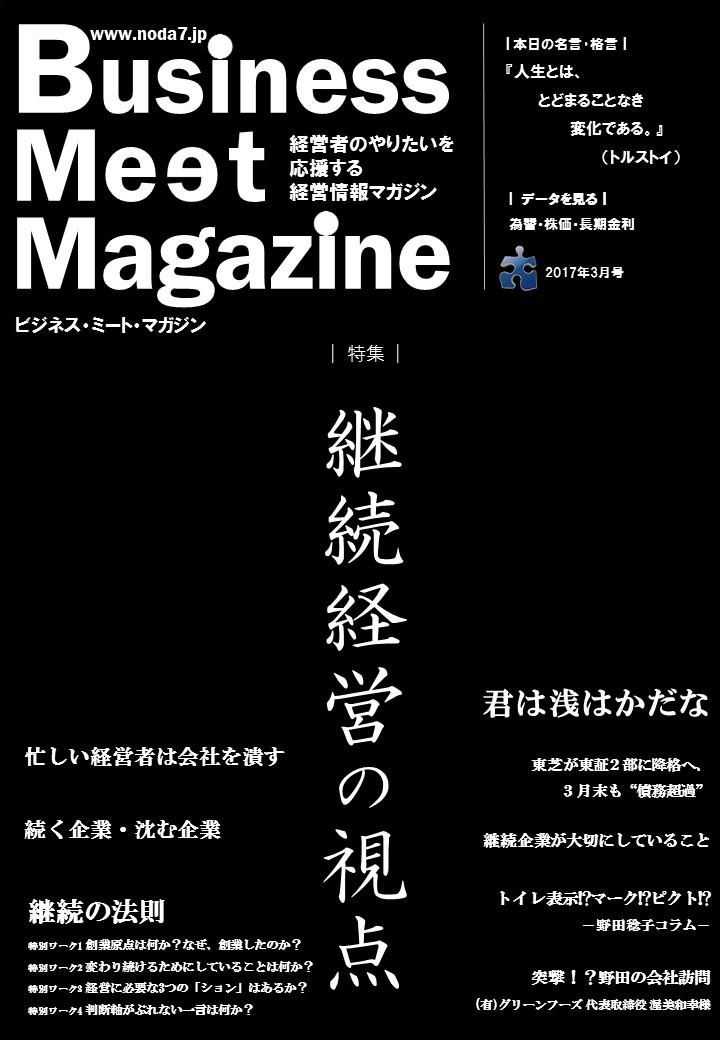 [雑誌]BMM2017年3月号 継続経営の視点
