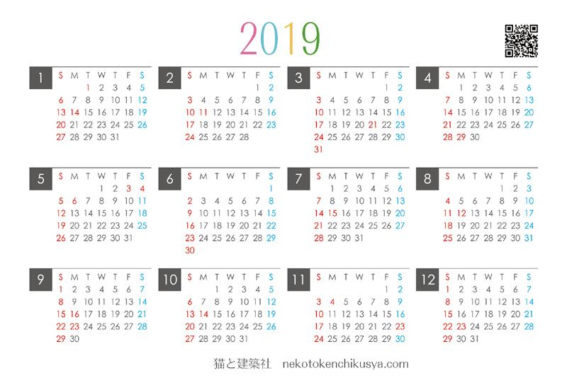 千葉ちゃんカレンダー2019【予約用】
