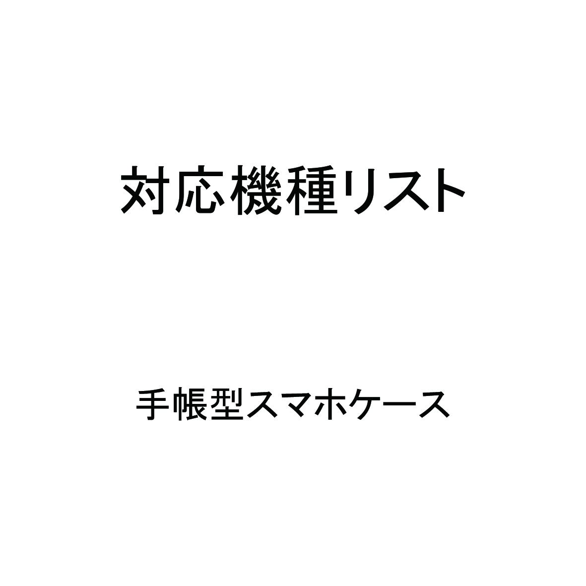手帳型スマホケースの対応機種