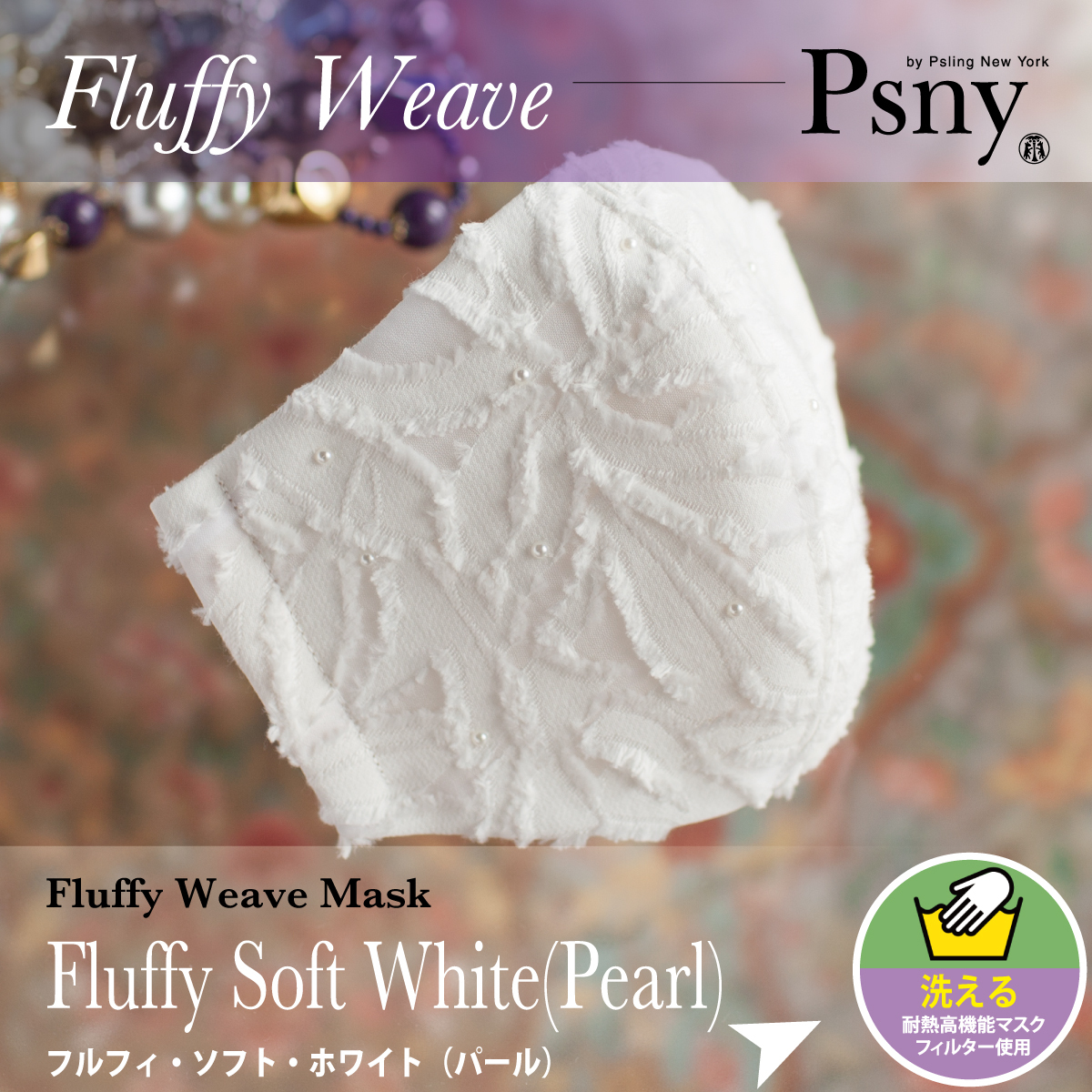 PSNY フルフィ・ソフト ホワイト パール 花粉 黄砂 洗えるフィルター入り 立体 マスク 大人用