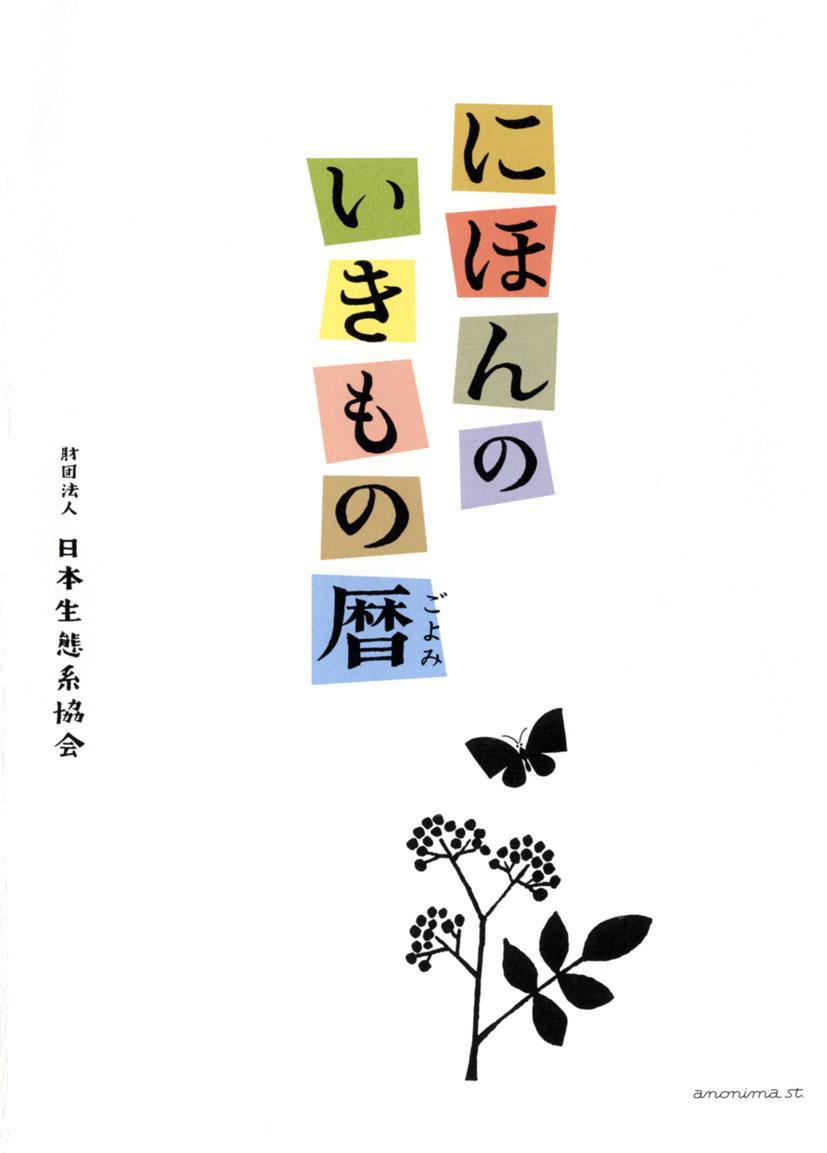 『にほんのいきもの暦』財団法人 日本生態系協会 著 - 画像1