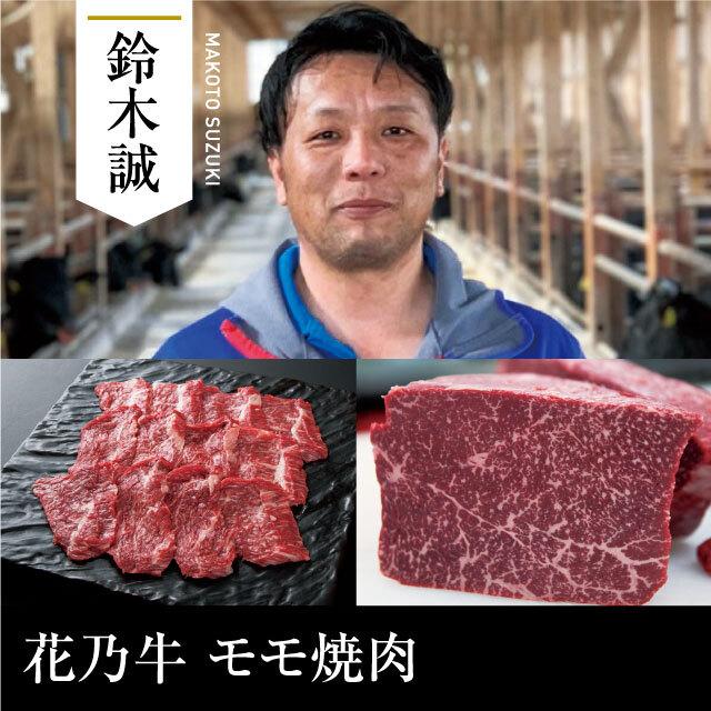送料無料 山形県産 鈴木誠 奇跡の牛 花乃牛 モモ焼肉(400g)