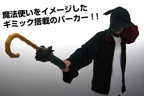 限定 ウィザード パーカー BLACK  [アイテムヤ] / COSPA