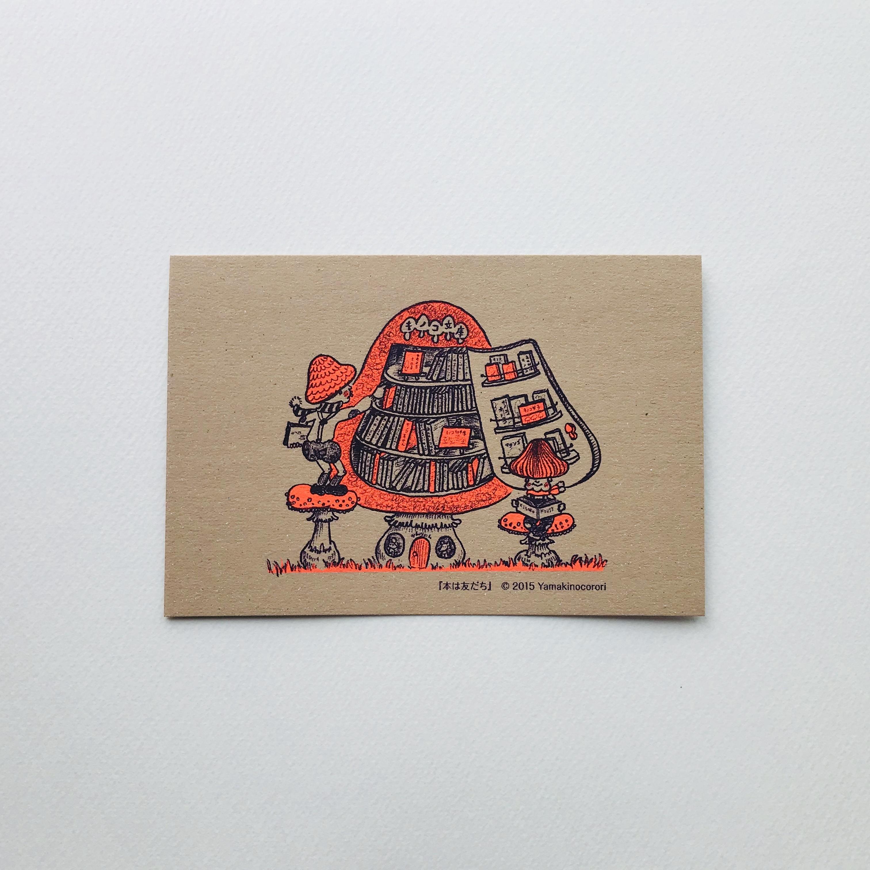 【ポストカード】キノコ文庫
