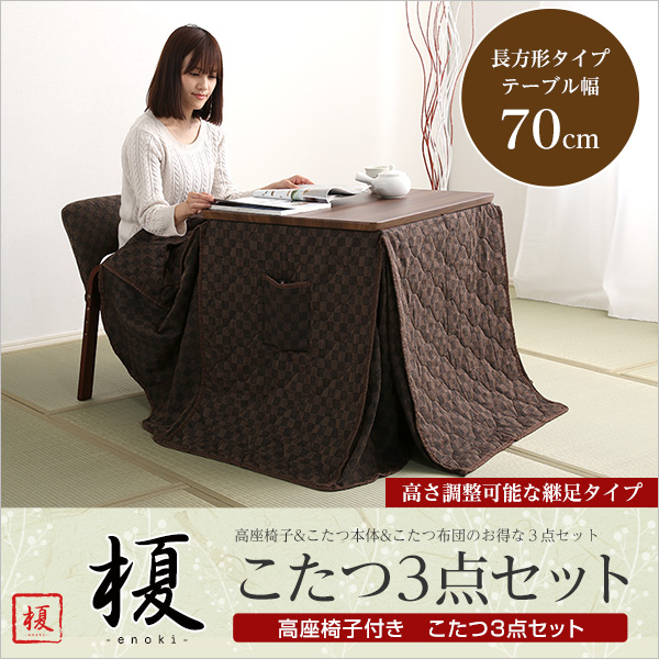 継ぎ脚付き高座椅子、こたつテーブル(幅70cm)、こたつ布団の3点セット、高さ調節3段階、簡単組み立て|榎-えのき-|一人暮らし用のソファやテーブルが見つかるインテリア専門店KOZ|《TWZ-KSET》