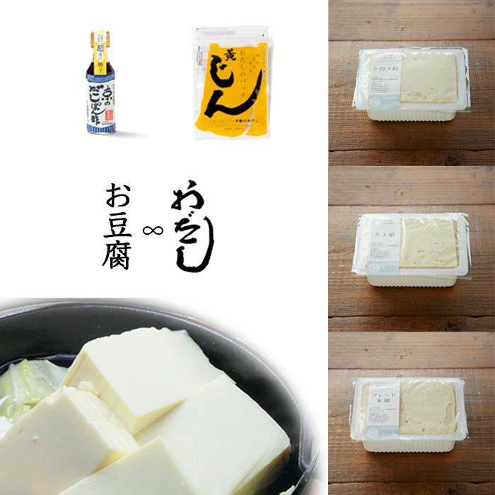 お歳暮&冬の贈りものに おだしとお豆腐のセットM