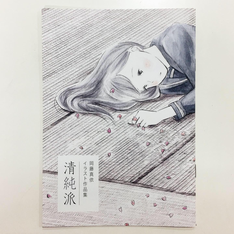 岡藤真依 / イラスト作品集「清純派」