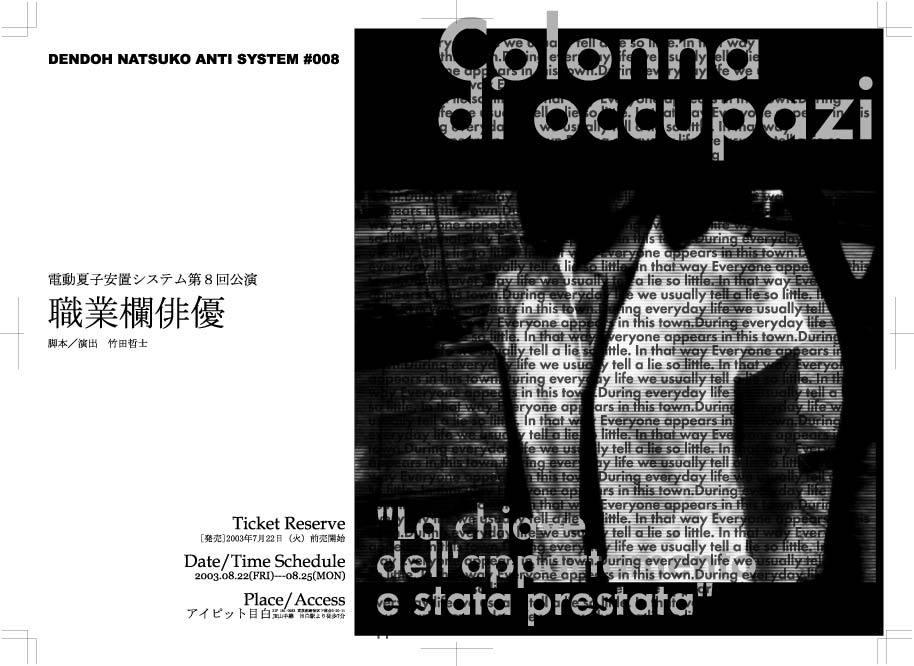DVD 第8回公演『職業欄俳優』