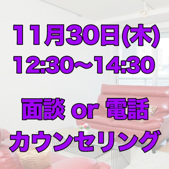 11/30(木)12:30〜14:30 面談 or 電話120分カウンセリング - 画像1