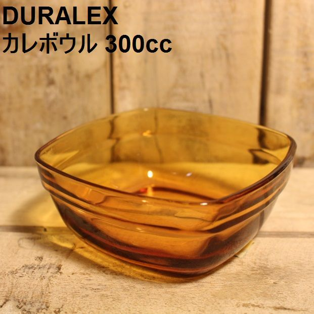 DURALEX カレボウル 300