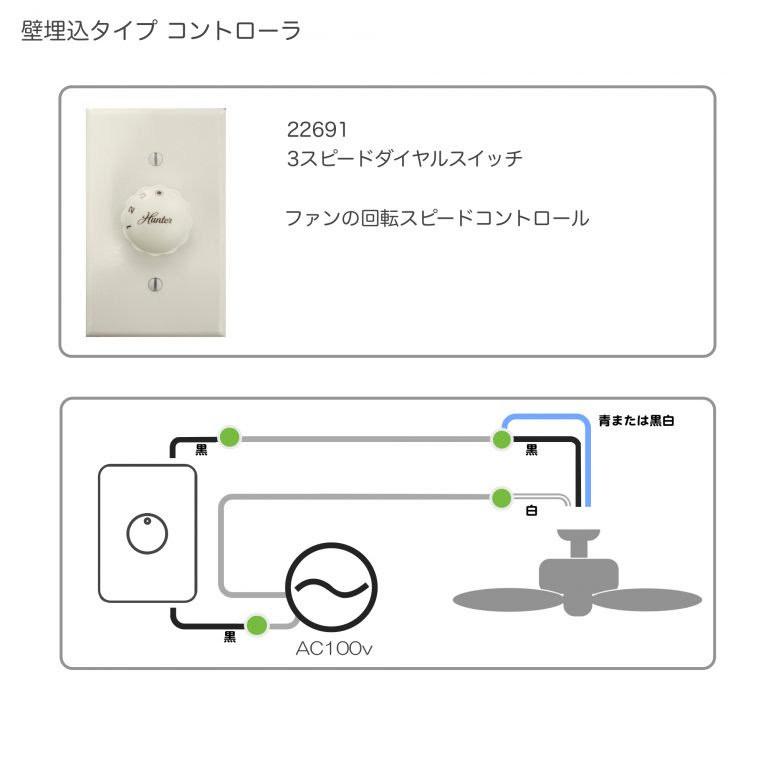 カシアス【壁コントローラ・36㌅91cmダウンロッド付】 - 画像2