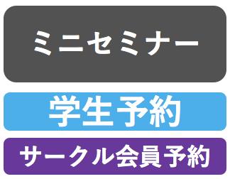 【ミニセミナー】学生参加&サークルメンバー