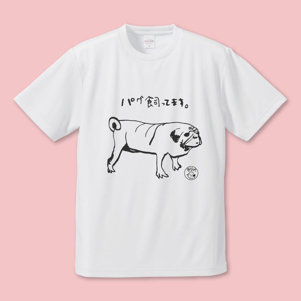 パグ飼ってます Tシャツ B