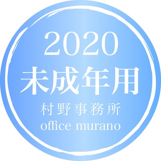 未成年用【一般タイプ】吉方位表2020