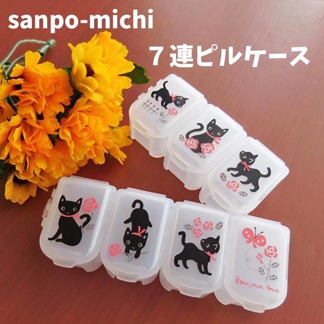 【セール】 (27) さんぽみち ピルケース 7連 黒猫 取り外し可能 携帯用 小物入れ