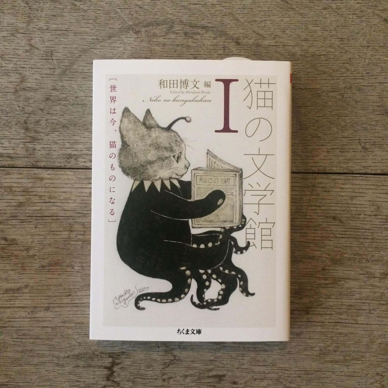 猫の文学館I