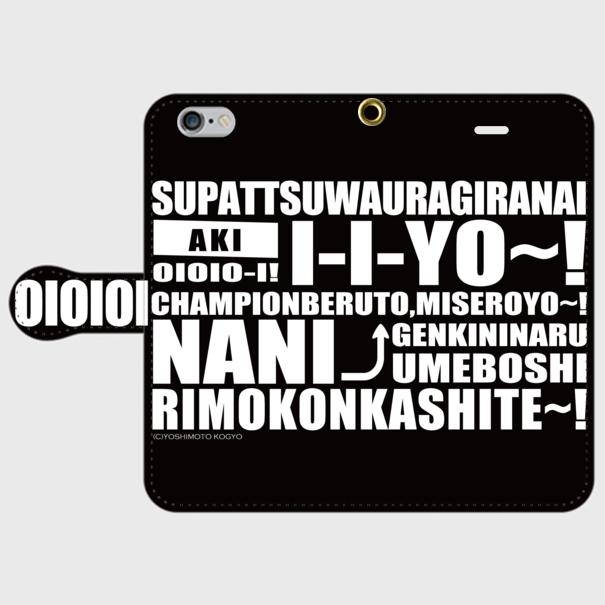 ※受注発注 iPhone I-I-YO~! 手帳型(B)