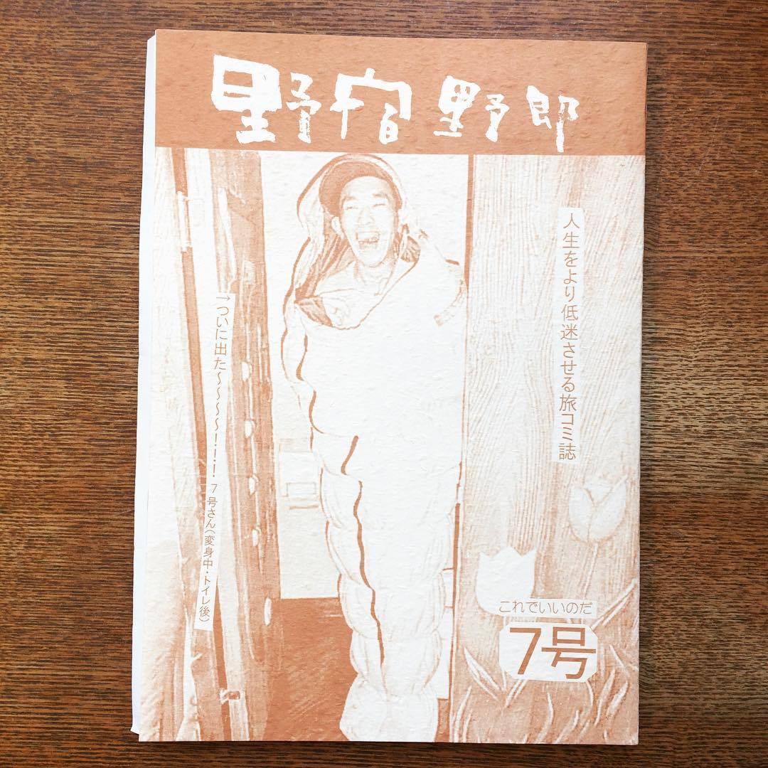 リトルプレス「野宿野郎 4冊セット」 - 画像4