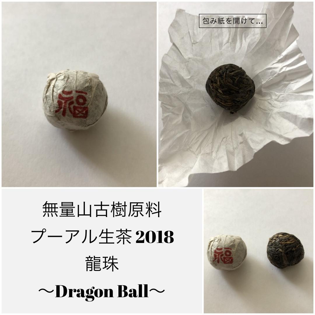 LongShu 無量山古樹原料プーアル生茶 龍球 2018