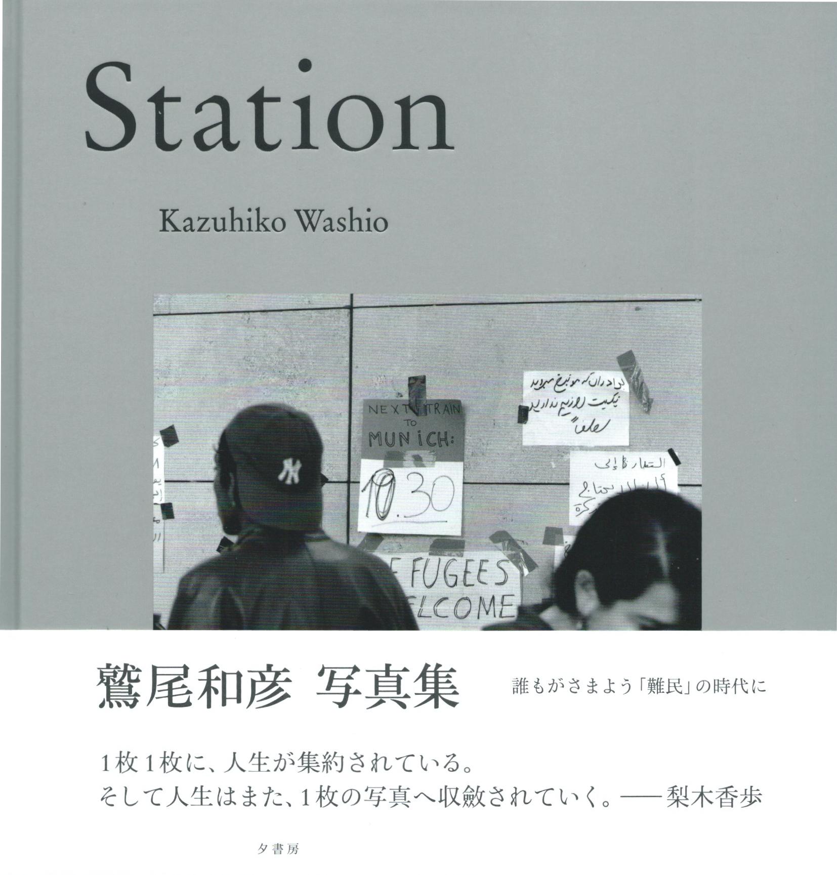 Station / 鷲尾和彦写真集