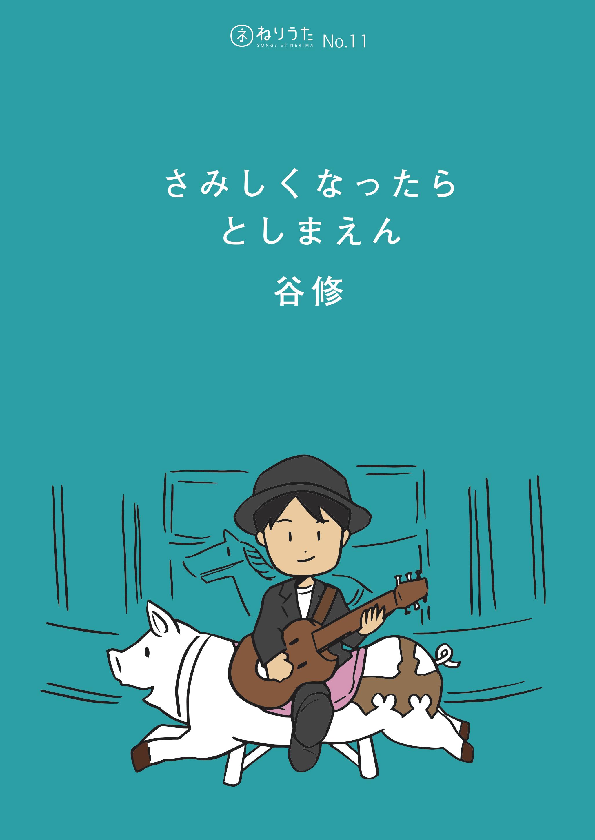 ねりうた #11 「さみしくなったらとしまえん」ダウンロード版