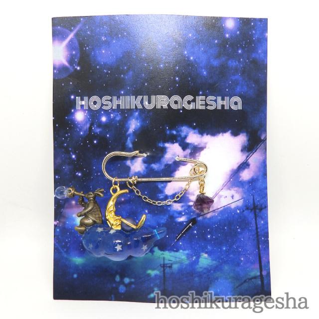 ブローチ - ラッパうさぎの雲ブローチ - 星海月舎 - no8-hks-01