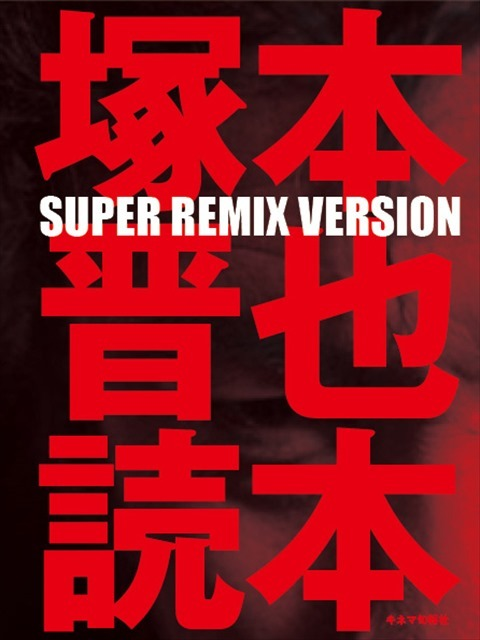 塚本晋也読本SUPER REMIX VERSION